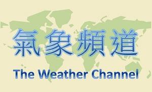 於網頁右上方輸入地點,查詢當地氣象。